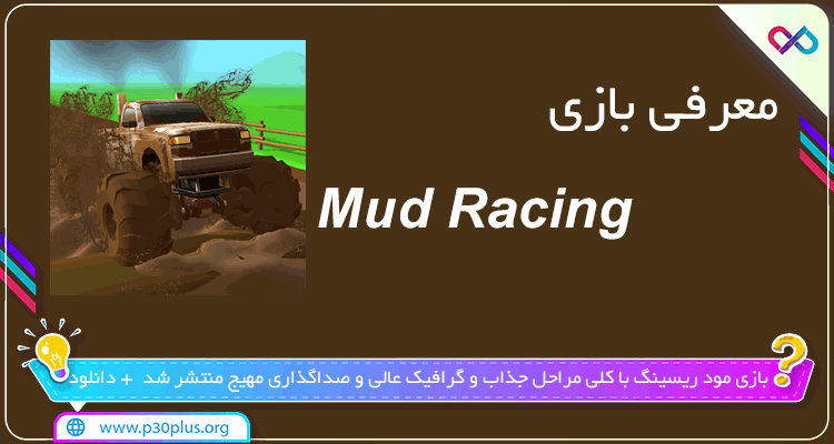 تصویر معرفی بازی Mud Racing مود ریسینگ