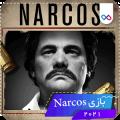 تصویر لوگوی بازی Narcos : Cartel Wars نارکوس کارتل وارز