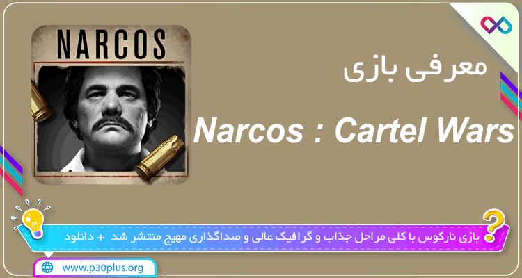 تصویر معرفی بازی Narcos : Cartel Wars نارکوس کارتل وارز
