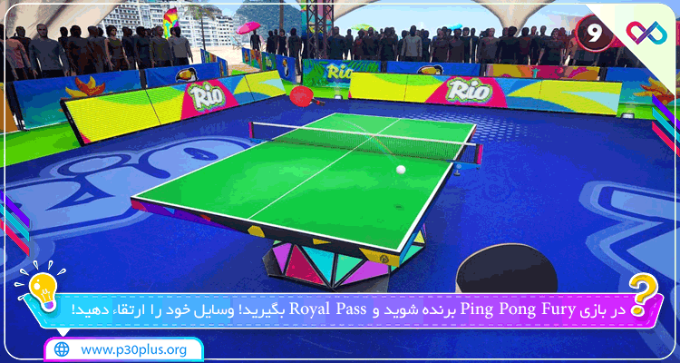 دانلود بازی Ping Pong Fury پینگ پنگ فیوری برای اندروید