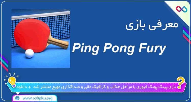 تصویر معرفی بازی Ping Pong Fury پینگ پنگ فیوری