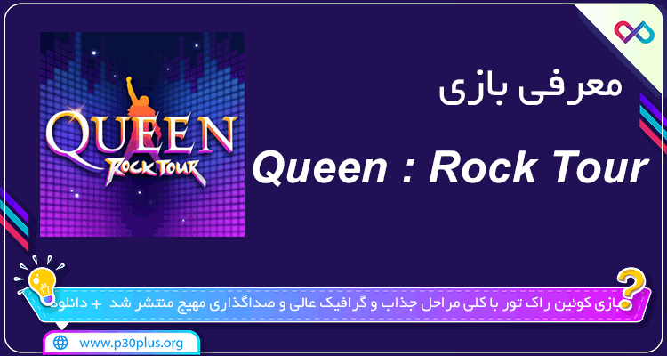 تصویر معرفی بازی Queen : Rock Tour کوئین راک تور