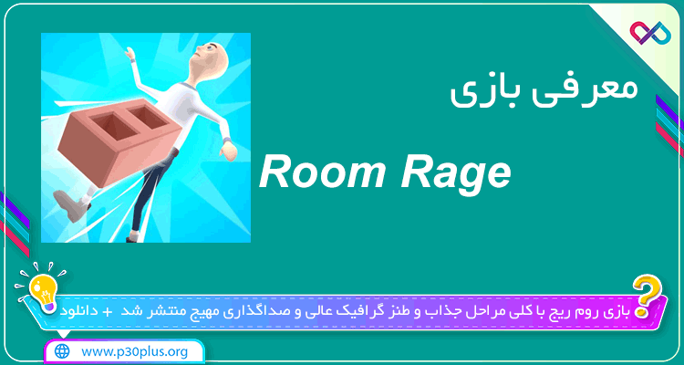 تصویر معرفی بازی Room Rage روم ریج