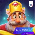 تصویر لوگوی بازی Royal Match رویال ماچ
