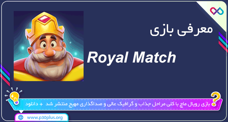 تصویر معرفی بازی Royal Match رویال ماچ