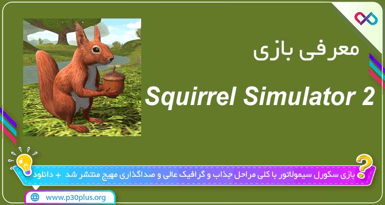 تصویر معرفی بازی Squirrel Simulator 2 Online