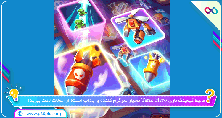 دانلود بازی Tank Hero - Awesome tank war games تانک هیرو برای اندروید