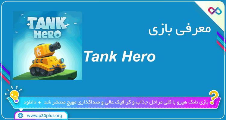 تصویر معرفی بازی Tank Hero تانک هیرو