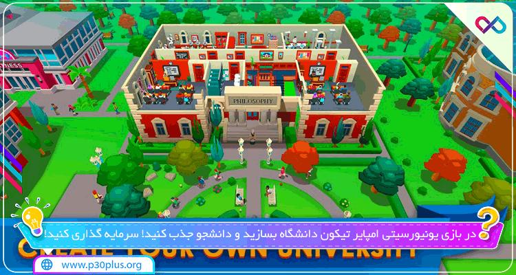 دانلود بازی University Empire Tycoon - Idle Management Game یونیورسیتی امپایر تیکون برای اندروید