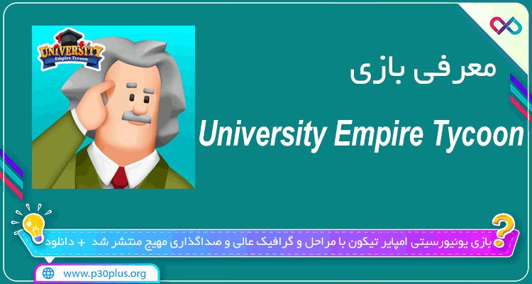 تصویر معرفی بازی University Empire Tycoon - Idle Management Game یونیورسیتی امپایر تیکون