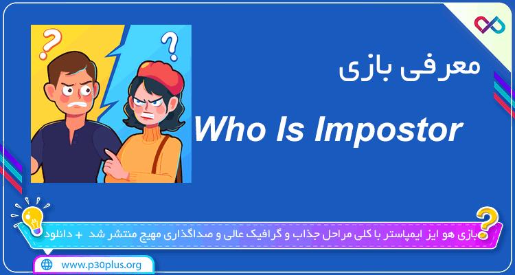 تصویر معرفی بازی Who Is Impostor هو ایز ایمپاستر
