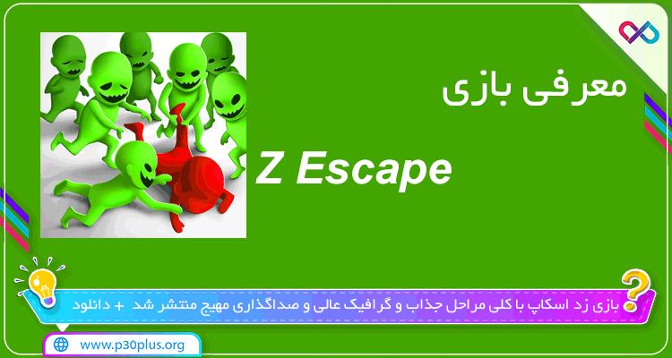 تصویر معرفی بازی Z Escape زد اسکاپ