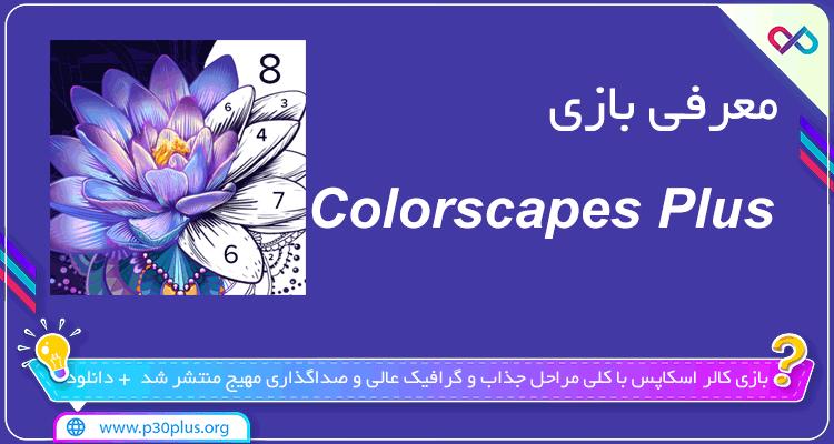 تصویر معرفی بازی Colorscapes Plus کالر اسکاپس پلاس