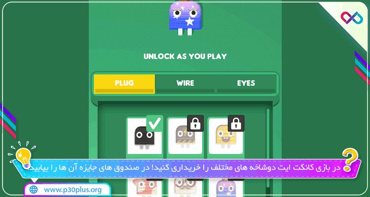 دانلود بازی Connect It - Picture Quiz کانکت ایت پیکچر کوییز برای اندروید