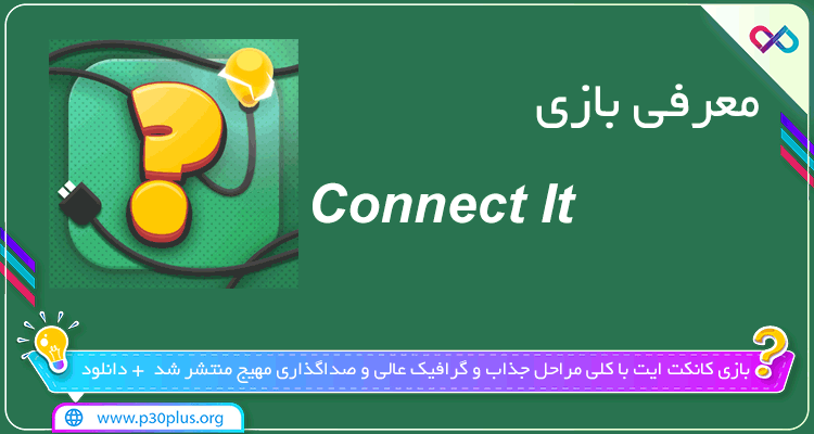 تصویر معرفی بازی Connect It - Picture Quiz کانکت ایت پیکچر کوییز