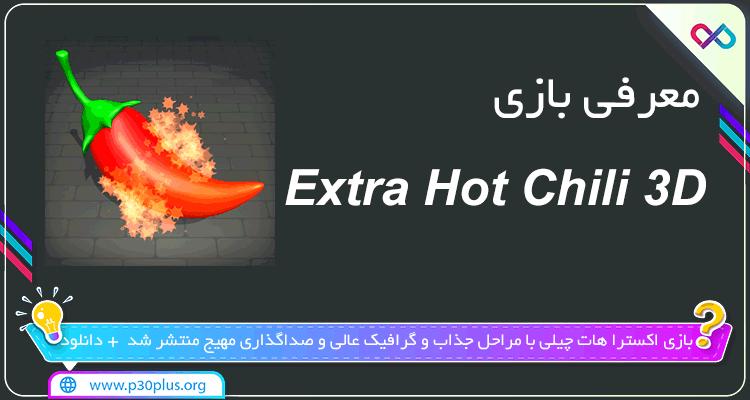 تصویر معرفی بازی Extra Hot Chili 3D اکسترا هات چیلی سه بعدی