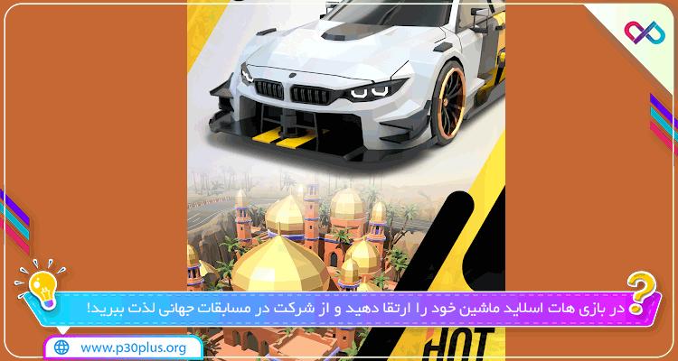 دانلود بازی Hot Slide هات اسلاید ماشین سواری برای اندروید