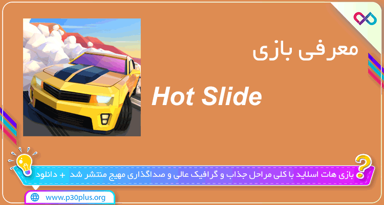 تصویر معرفی بازی Hot Slide هات اسلاید ماشین سواری