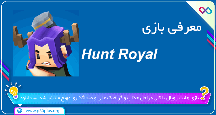 تصویر معرفی بازی Hunt Royal هانت رویال