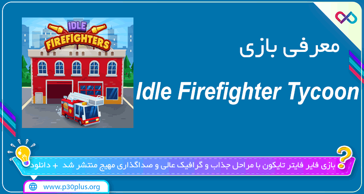 تصویر معرفی بازی Idle Firefighter Tycoon - Fire Emergency Manager فایر فایتر تایکون