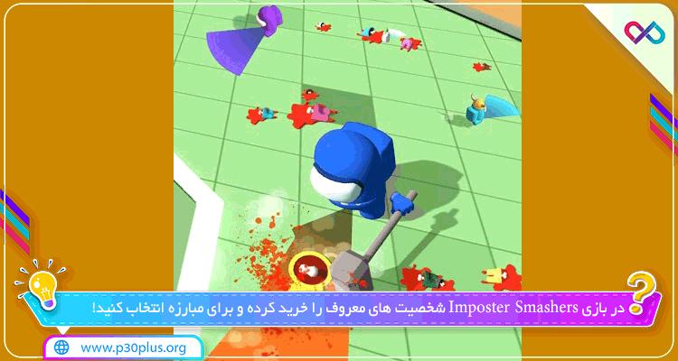 دانلود بازی Imposter Smashers - Fun io games ایمپاستر سماشرز برای اندروید