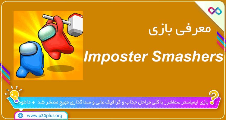 تصویر معرفی بازی Imposter Smashers - Fun io games ایمپاستر سماشرز