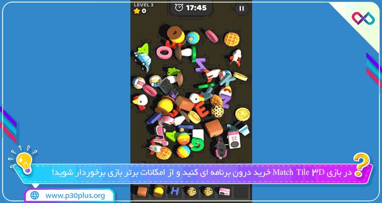 دانلود بازی Match Tile 3D - Original Pair Puzzle مچ تایل تری دی برای اندروید