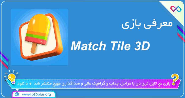 تصویر معرفی بازی Match Tile 3D مچ تایل تری دی