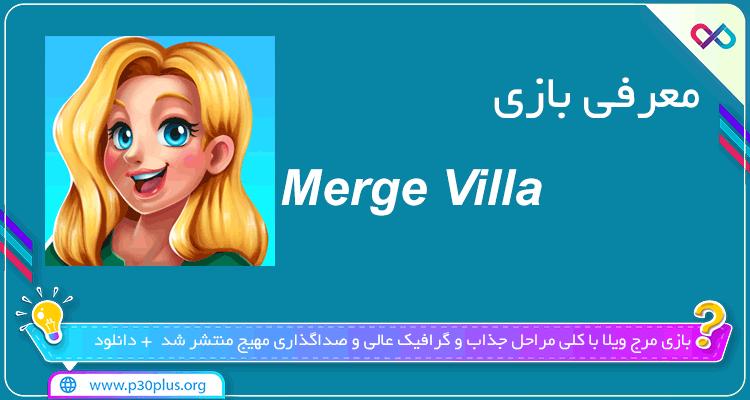 تصویر معرفی بازی Merge Villa مرج ویلا