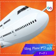تصویر لوگوی بازی Sling Plane 3D سلینگ پلن تری دی