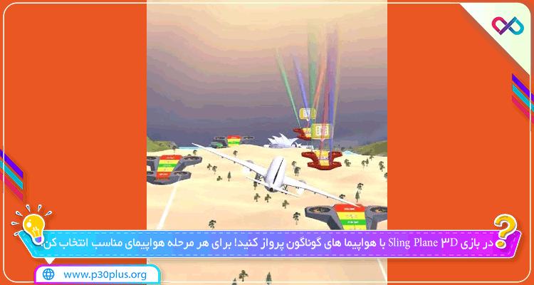 دانلود بازی Sling Plane 3D سلینگ پلن تری دی برای اندروید