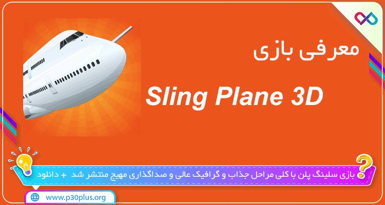 تصویر معرفی بازی Sling Plane 3D سلینگ پلن تری دی