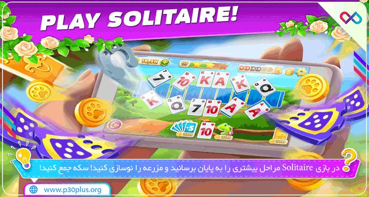دانلود بازی Solitaire : Texas Village سولیتایر برای اندروید
