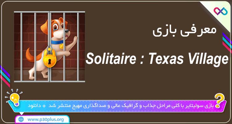 تصویر معرفی بازی Solitaire سولیتایر