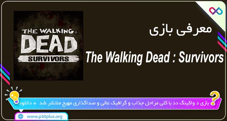 تصویر معرفی بازی The Walking Dead : Survivors د واکینگ دد