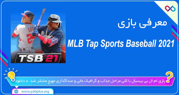تصویر معرفی بازی MLB Tap Sports Baseball 2021 ام ال بی بیسبال