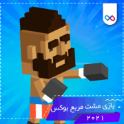 تصویر لوگوی بازی مشت مربع بوکس