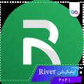 تصویر لوگوی اپلیکیشن ریور River پیام رسان چت آنلاین تماس صوتی و تصویری