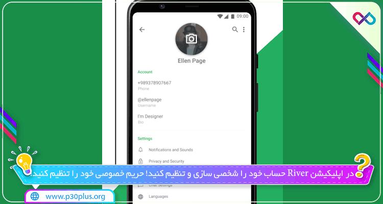 دانلود اپلیکیشن ریور River پیام رسان چت آنلاین تماس صوتی و تصویری برای اندروید