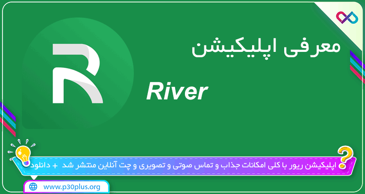 تصویر معرفی اپلیکیشن ریور River پیام رسان چت آنلاین تماس صوتی و تصویری