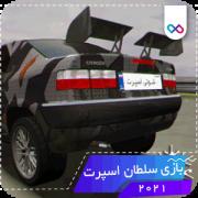 تصویر لوگوی بازی سلطان اسپرت ماشین های ایرانی