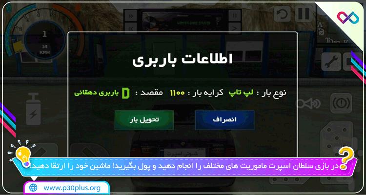 دانلود بازی سلطان اسپرت ماشین های ایرانی برای اندروید