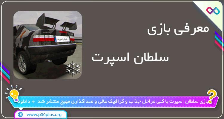 تصویر معرفی بازی سلطان اسپرت ماشین های ایرانی