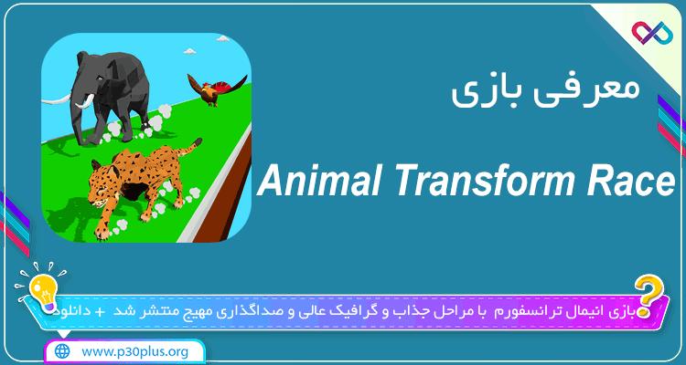 تصویر معرفی بازی Animal Transform Race - Epic Race 3D انیمال ترانسفورم ریس