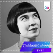 تصویر لوگوی اپلیکیشن Clubhouse کلاب هاوس
