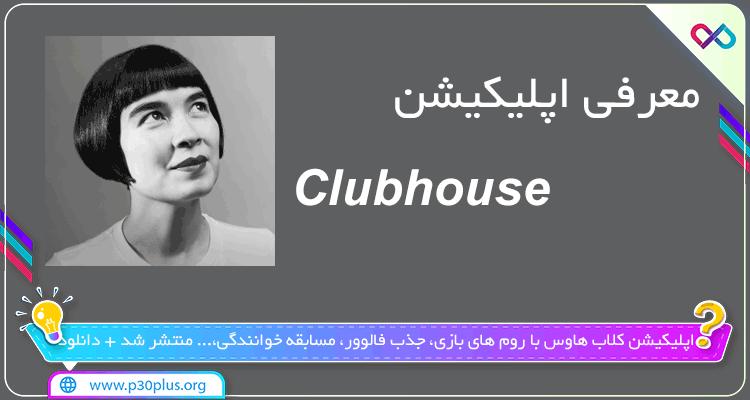 تصویر معرفی اپلیکیشن Clubhouse کلاب هاوس