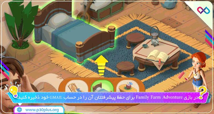دانلود بازی Family Farm Adventure فمیلی فارم ادونتور برای اندروید