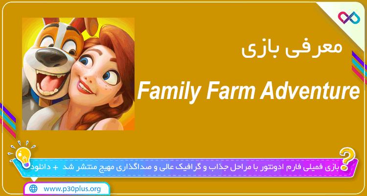 تصویر معرفی بازی Family Farm Adventure فمیلی فارم ادونتور