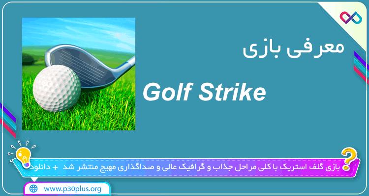 تصویر معرفی بازی Golf Strike گلف استریک