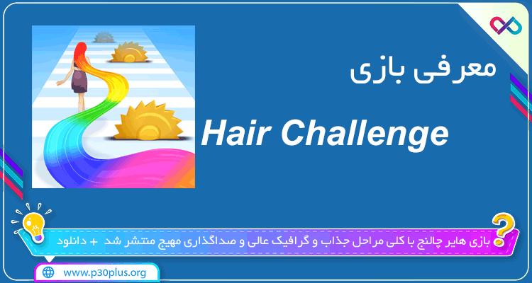 تصویر معرفی بازی Hair Challenge هایر چالنج